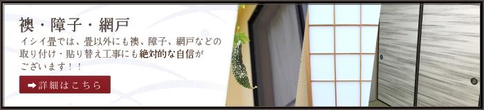 襖・障子・網戸