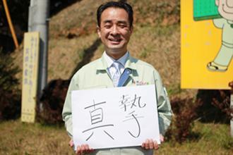 代表取締役 石井 実 社長(いしい みのる)