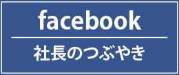 Facebookページ イシイ畳リフォーム、リフォームサイト
